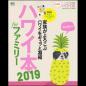 ハワイ本 FOR ファミリー 2019 mini