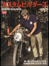 カスタムビルダーズ Custom Builders