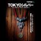 別冊Lightning Vol.192 TOKYOシルバー