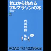 ゼロから始めるフルマラソンの本 改訂版