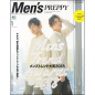 Men's PREPPY 2019年1月号
