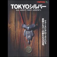 別冊Lightning Vol.193 TOKYOシルバー