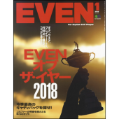 EVEN(イーブン) 2019年1月号 Vol.123