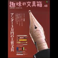 趣味の文具箱 Vol.48