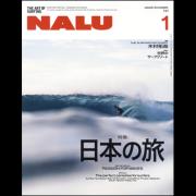 NALU 2019年1月号 No.111
