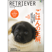 RETRIEVER(レトリーバー) 2019年1月号 Vol.94[付録あり]