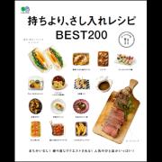 持ちより、さし入れレシピ BEST200