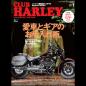 CLUB HARLEY 2019年1月号 Vol.222[付録あり]