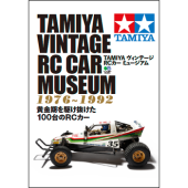 TAMIYA ヴィンテージRCカーミュージアム