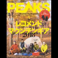 PEAKS 2019年1月号 No.110[付録あり]