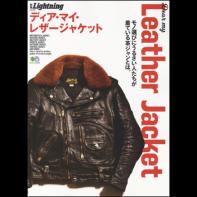 別冊LightningVol.195 ディア・マイ・レザージャケット
