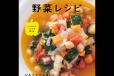 子どもがどんどん食べる野菜レシピ