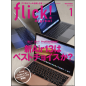 flick! digital (フリック!デジタル) 2019年1月号 Vol.87