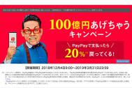 わずか10日で100億円を使い尽くし、Paypayキャンペーン終了!