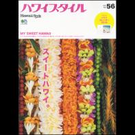 ハワイスタイル NO.56
