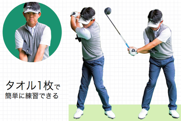 タオルとクラブで手軽に練習! アマチュアゴルファーは右ワキの開きを矯正してみよう