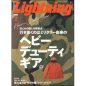 Lightning 2019年2月号 Vol.298