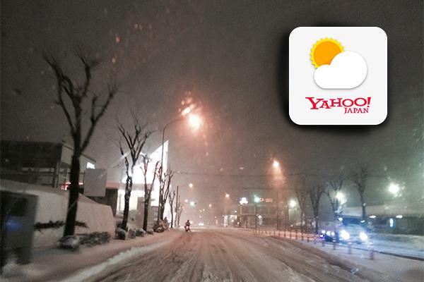 『雨は夜更け過ぎに雪へと変わる』のが分かる。Yahoo!天気なら
