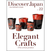 Discover Japan-AN INSIDER'S GUIDE Vol.22(英語、デジタル版のみ)