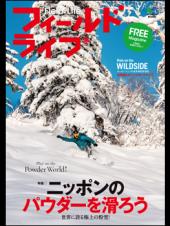 フィールドライフ No.62 2018 冬号