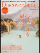 Discover Japan 2019年2月号 Vol.88[付録あり]