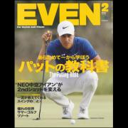 EVEN(イーブン) 2019年2月号 Vol.124