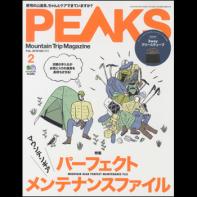 PEAKS 2019年2月号 No.112[付録あり]