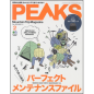 PEAKS 2019年2月号 No.111[付録あり]