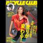 BiCYCLE CLUB 2019年3月号 No.407[付録あり]