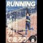 ランニング・スタイル 2019年3月号 Vol.116[付録あり]