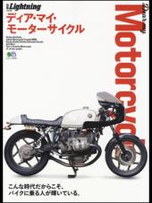 別冊LightningVol.198 ディア・マイ・モーターサイクル