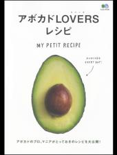 アボカドLOVERSレシピ
