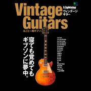 別冊LightningVol.197 Vintage Guitars 丸ごと一冊ギブソン