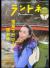 ランドネ 2019年3月号 No.104[付録あり]