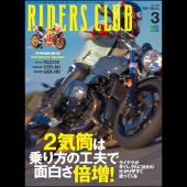 RIDERS CLUB 2019年3月号 No.539