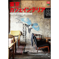 東京カフェインテリア