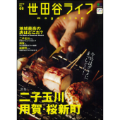 世田谷ライフmagazine No.68
