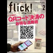 flick! digital (フリック!デジタル) 2019年2月号 Vol.88