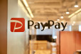 『100億円キャンペーン』当事者に聞く、PayPay躍進の真相!