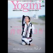 Yogini(ヨギーニ)Vol.33
