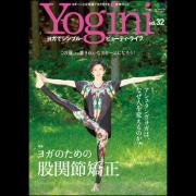 Yogini(ヨギーニ)Vol.32