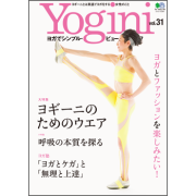 Yogini(ヨギーニ)Vol.31