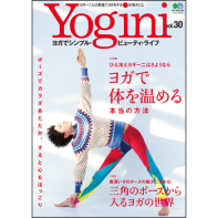 Yogini(ヨギーニ)Vol.30