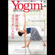 Yogini(ヨギーニ)Vol.29