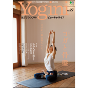 Yogini(ヨギーニ)Vol.27
