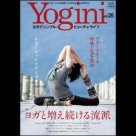 Yogini(ヨギーニ)Vol.25