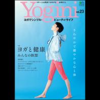 Yogini(ヨギーニ)Vol.23