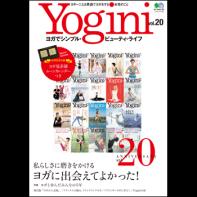 Yogini(ヨギーニ)Vol.20