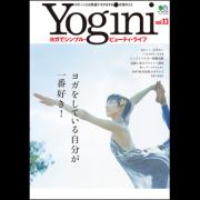 Yogini(ヨギーニ)Vol.13