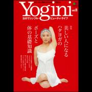 Yogini(ヨギーニ)Vol.8